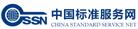 中国标准服务网