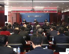 全国建筑物电气装置标准化技术委员会第四届第一次会议在